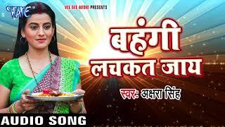 akshara singh का new छठ गीत 2017 bahangi lachkat gunjela geet chhath ke bhojpuri chhath geet