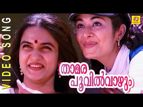 evergreen-film-song-|-thamarapoovil-vaazhum-|-chandralekha-|-malayalam-film-song.