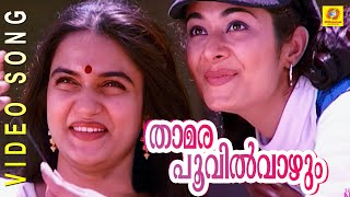 Evergreen Film Song | Thamarapoovil Vaazhum | Chandralekha | Malayalam film song.
