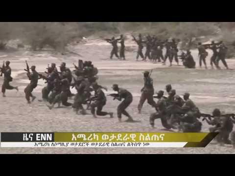 Ethiopia: U.S troops to train Somalia army to fight Al Shabaab - ENN News