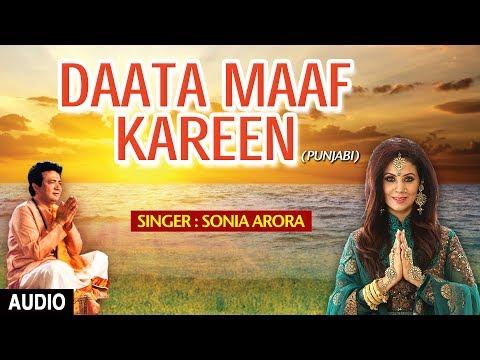 Daata Maaf Kareen I SONIA ARORA I Punjabi Bhajan I Audio Song I T-Series Bhakti Sagar