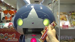 Yo-Kai Watch Robonyan Choco Bar Machine ~ ロボニャンのチョコボーマシン 妖怪ウォッチ thumbnail
