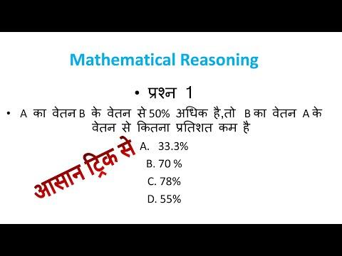 Mathematical Reasoning| SUPERTET| सहायक अध्यापक भर्ती 2019| maths for Astt. Teachers
