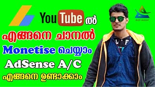 How to Apply For Youtube Channel Monetization | How To Create Youtube AdSense Account Malayalam