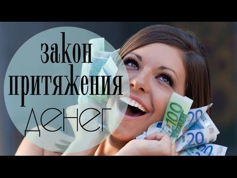 Техники притяжения денег. Как стать богатым ☀ Ольга Солнце