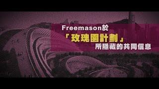 2012榮耀盼望 Vol.278 Freemason於「玫瑰園計劃」所隱藏的共同信息