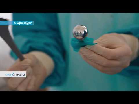 Эндопротезирование суставов в  Оренбургской областной клинической больнице
