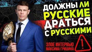 Должны ли РУССКИЕ драться с РУССКИМИ - Максим Гришин