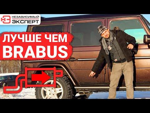 ГЕЛИК BRABUS ВЫХЛОП