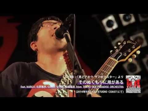 サンボマスター5/13リリース「サンボマスターとキミ」初回限定盤DVDダイジェスト映像
