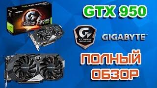 Gigabyte GTX 950 Xtreme Gaming Обзор + Много Тестов в играх