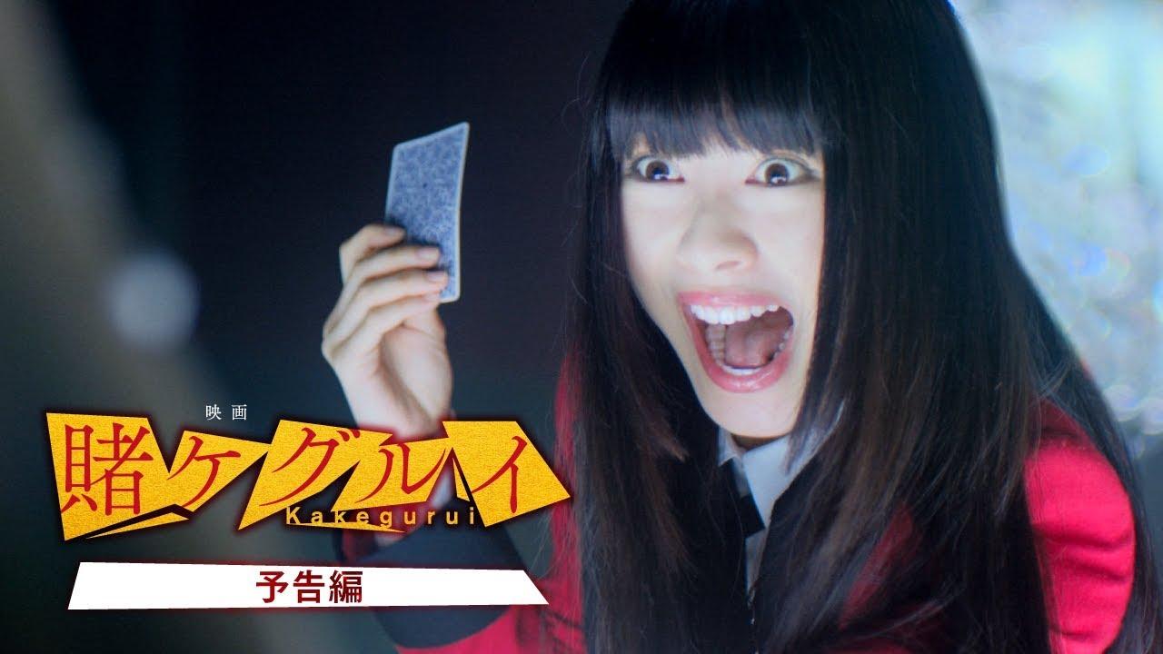 【公式】『映画 賭ケグルイ』 大ヒット上映中/本予告