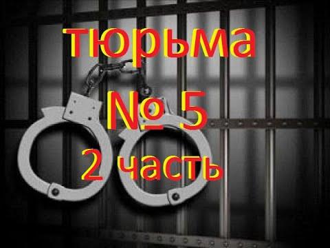 Заброшенные места Новосибирска №9 (ТЮРЬМА №5) 2 часть