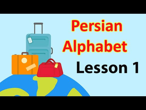 Persian / Farsi Lesson 1 - Learn Persian Alphabet - آموزش الفبای زبان فارسی