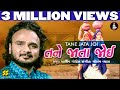 Tane Jata Joi | તને જાતા જોઈ પનઘટની | Singer: Parthiv Gohil | Music: Gaurang Vyas Whatsapp Status Video Download Free