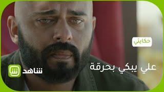 #حكايتي - علي يبكي بحرقة ويشعر بخيبة أمل