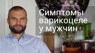 видео Варикоцеле у мужчин - симптомы, причины и методы терапии