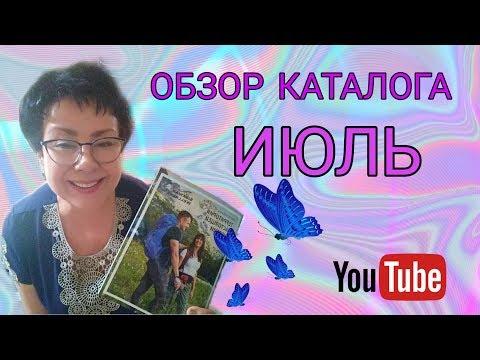 Каталог Июль  Сибирское здоровье  Siberian Wellness
