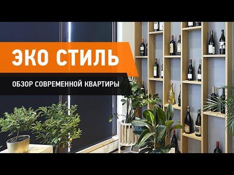 Короткий рум тур по квартире, чарующий ЭКО СТИЛЬ. Современный дизайн интерьера. Обзор квартиры