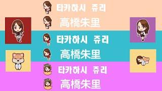 高橋朱里 타카하시 쥬리 아바타 로고 Takahashi Juri Avatar Logo Opene...