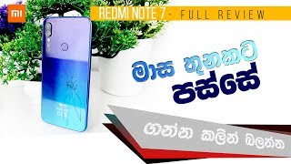 🇱🇰 Redmi Note 7 After 3 Months - ඇත්තටම හොදයිද?