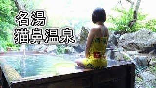 さすらいの 温泉女子 ♨ 【猫鼻の湯】突撃アポなし取材、はたして・・・ I ♡ hot springs