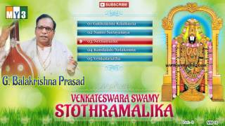 ANNAMAYYA KEERTHANALU | Garimella Balakrishna Prasad Hits | Balaji Hits | ANNAMAYYA SONGS