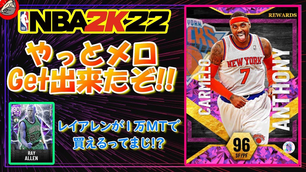 【NBA2K22】メロGet出来たぜーい!!ついでにコスパ良い選手も紹介するよ【MyTEAM】