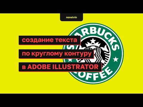 Вопрос: Как написать текст по контуру в Adobe Illustrator?