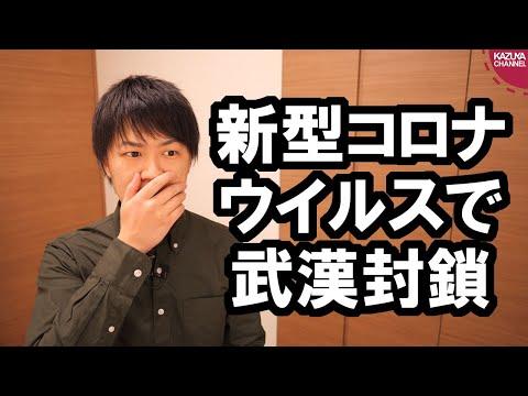 2020/01/23 新型コロナウイルス対策で中国は武漢市を事実上の封鎖、一方日本は自己申告で対応←大丈夫か?