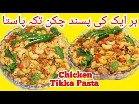 chicken-tikka-pasta-||-chicken-tikka-macaroni-||-chicken-vegetable-pasta-||-by-four-star-kitchen🍝🍝