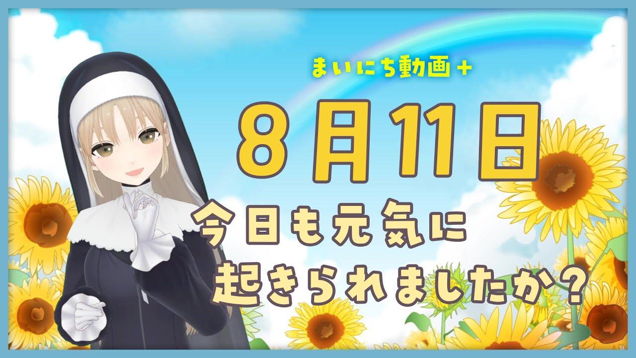 【まいにち動画+】8月11日【にじさんじ/シスター・クレア】
