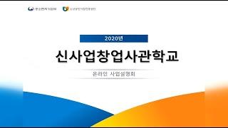 [신사업창업사관학교] 온라인 사업 설명회