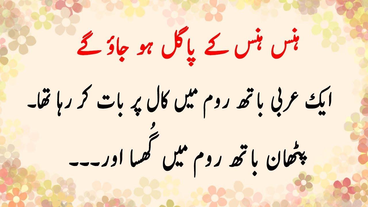 Funny Jokes In Urdu - latifay in urdu for kids - tezabi ...