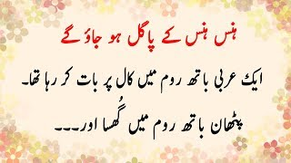 Funny Jokes In Urdu - latifay in urdu for kids - tezabi totay