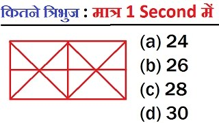 Reasoning Tricks : त्रिभुज की गिनती SSC CHSL 2018 , ssc chsl 2017 , SSC CGL 2018 counting of figures