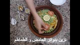 طاجين مغربي بالدجاج tajin marocain