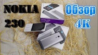 nokia 230 - Обзор 4K мобильного телефона в металле