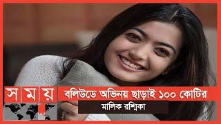 রশ্মিকার রশ্মি কি আসবে বলিউডে? | Rashmika Mandanna | Somoy TV