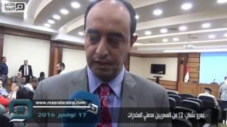 مصر العربية | عمرو عثمان: 2% من المصريين مدمني للمخدرات