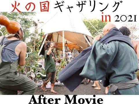 火の国ギャザリング2021アフタームービー/Hinokuni Gathering 2021 after movie [Bucket Drummer MASA Live]