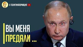 Срочно! Великобритания предсказала свержение Путина