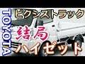 【トヨタ】「ピクシストラック」ダイハツからのOEM供給 結局ハイゼット