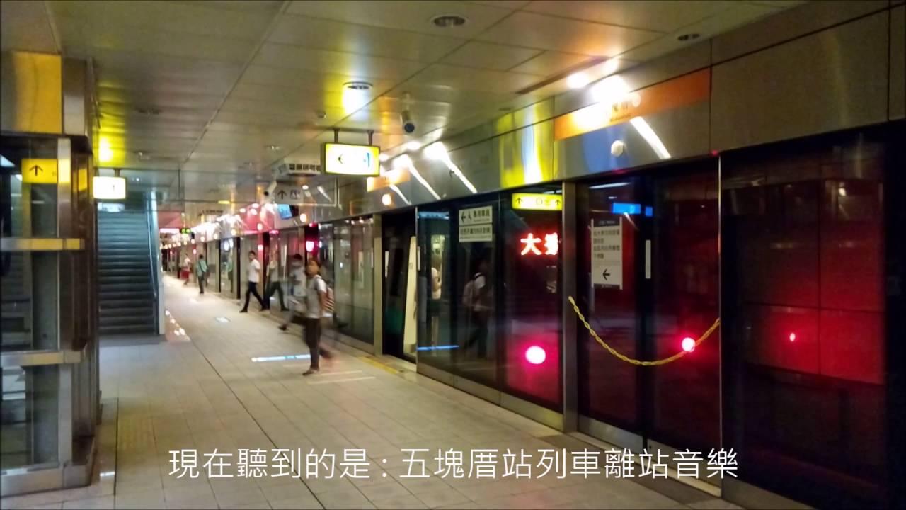 高雄捷運O8五塊厝站列車離站音樂 - YouTube