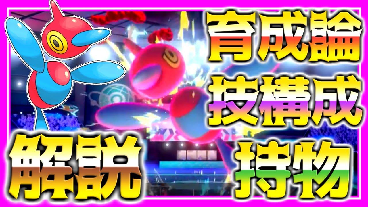 ポリゴン2育成論 ポケモン剣盾