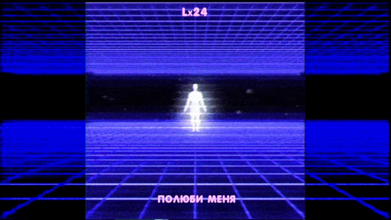 Lx24 - Полюби меня (Премьера трека, 2019)