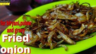 Fried Onion Recipe |  Fried Onions for Biryani,Pulaw and Gravy | kashyap's kitchen