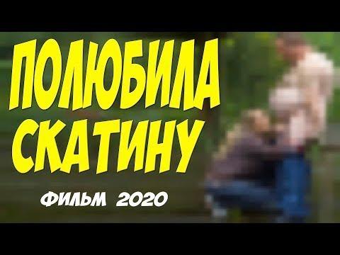 Любила его больше жизни а он гулял!  ЛЮБЛЮ СКАТИНУ  Русские мелодрамы 2020 новинки HD 1080P