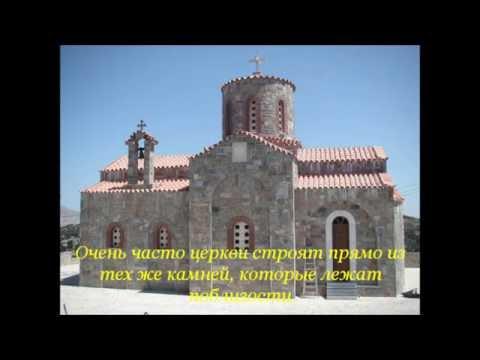 Монастыри и церкви на Крите и Санторине