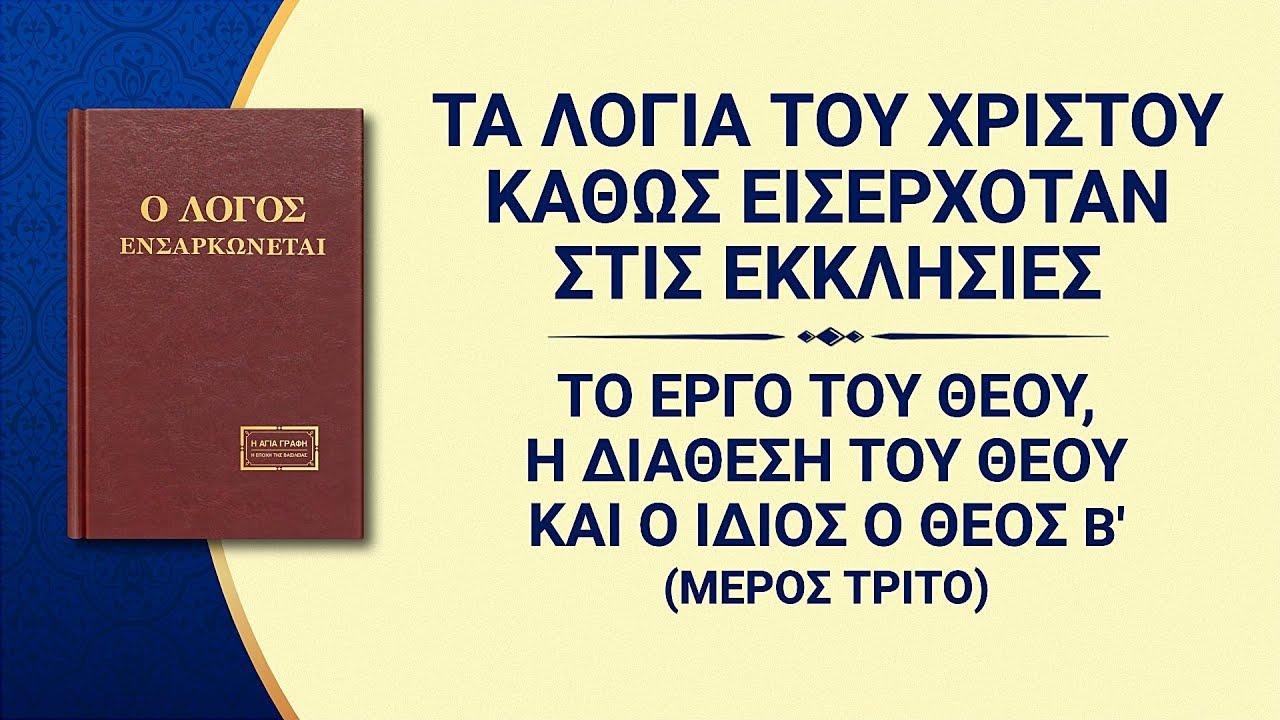 Ομιλία του Θεού   «Το έργο του Θεού, η διάθεση του Θεού και ο ίδιος ο Θεός Β'» Μέρος τρίτο